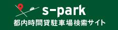(公財)東京都道路整備保全公社の管理運営する「s-park」