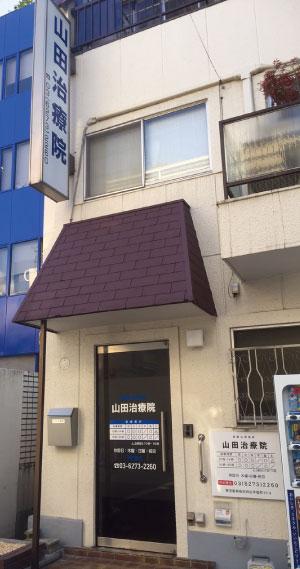 山田治療院